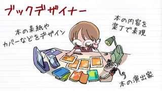 職業紹介【ブックデザイナー篇】~将来の仕事選びに役立つ動画