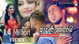 Adare Ahawarai (ආදරේ අහවරයි) - Buddhika Krishan (Official Music Video)