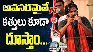 Pawan Kalyan Warning to CM Chandrababu || JanaSena Porata Yatra Day 3