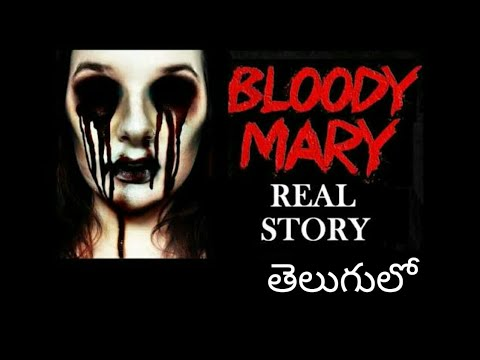 Real horror story in Telugu || bloody Mary Ghost || Telugu horror story || #29