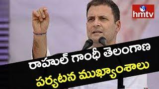 Rahul Gandhi Telangana Tour Highlights  | hmtv