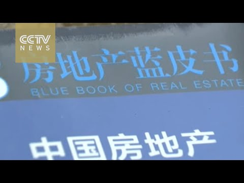 China issues blue book on real estate