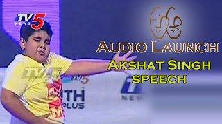 akshat-singh-speech-nithin-samantha-trivikram-mickey-j-meyer-a-aa-audio-launch-tv5-news