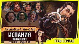 Испания против всех! Серия №1: Цель - конкистадоры (Ходы 1-28). Civilization VI: Rise & Fall