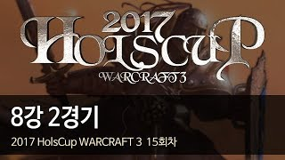 [ 8강 2경기 ] - 2017 HolsCup WARCRAFT 3 15주차 171212