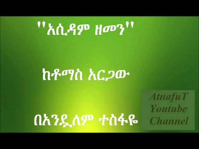 Andualem Tesfaye -  - Acidam Zemen