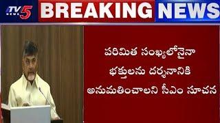 AP CM Chandrababu Naidu Reacts On TTD Maha Samprokshanam Issue