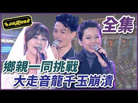 台綜-超級夜總會-20201225-曾心梅挑戰金曲還原賽,鄉親大走音龍千玉笑到崩潰!