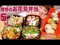 【大食い】【理想シリーズ】5kg!理想のお花見弁当♥お稲�