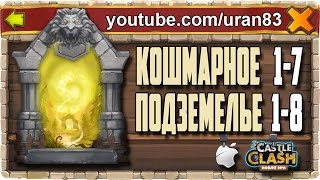 Кошмарное Подземелье 1-7, 1-8 без Дракулы, Духа Мага и Минотавра. Insane Dungeon. Castle Clash #132