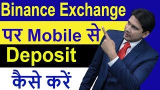 Binance Exchange  Mobile  Deposit    How To Deposi