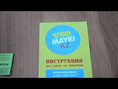 Покупки на сайте vsemayki.kz