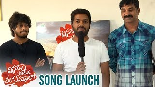 F2 Director Anil Ravipudi Launches Thirugude Song | Vinara Sodara Veera Kumara | Telugu FilmNagar