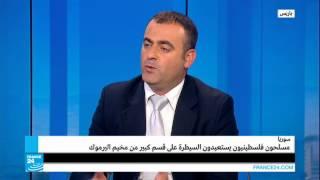 سوريا - مسلحون فلسطينيون يستعيدون السيطرة على قسم كبير من مخيم اليرموك