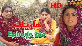 Haryani Ep 284 -Sindh TV Soap Serial   - HD1080p -SindhTVHD-Drama