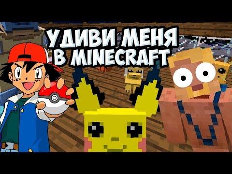 👎POKEMON GO В МАЙНКРАФТЕ БЕЗ МОДОВ👎УДИВИ МЕНЯ! [Minecraft]