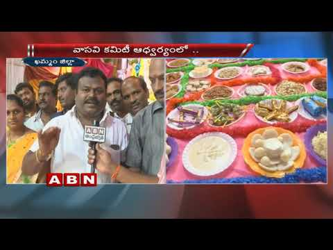 Vasavi Committee Conducts Cultural Events at Sathupalli Ganesh Utsav Celebrations | ABN Telugu