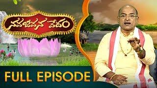 Garikapati Narasimha Rao | Nava Jeevana Vedam | Full Episode 1515