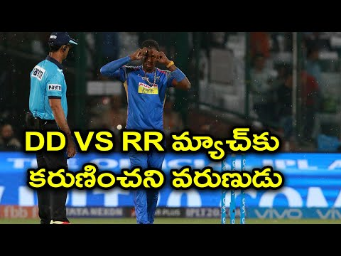 IPL 2018: DD VS RR Match Was Interrupted By Rain | Oneindia Telugu
