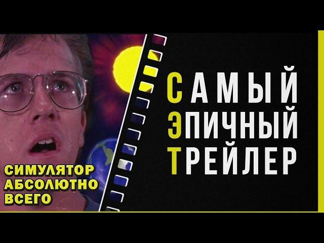 Everything: симулятор ВСЕГО!