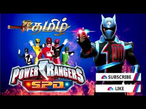 Power Rangers SPD Theme song Tamil Version thumbnail