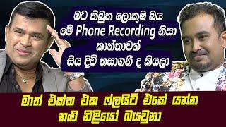 Phone Recording Ranjan Ramanayake