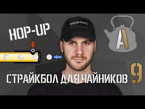 [Страйкбол для чайников 9] Что такое ХОП-АП и как его настраивать. Настройка HOP-UP