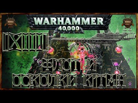 [Warhammer 40000 - 13] Некроны: Осколки К'тан и Флот