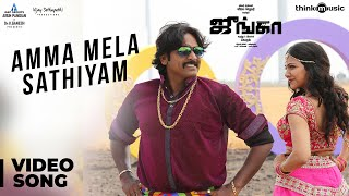 Junga | Amma Mela Sathiyam Video Song