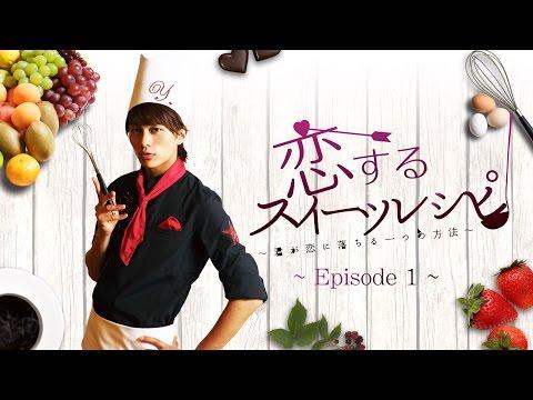 小林豊「恋するスイーツレシピ Episode1 ~キミイロバナナタルト~」
