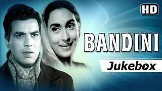 Bandini All Songs | Dharmendra | Nutan | Ashok Kumar | S. D. Burman Hits