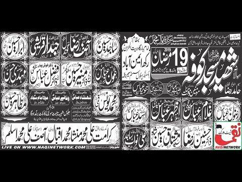 19 Ramzan 2019 Live Majlis e Aza Rakh Eminabad Gujranwala (NaqiNetwork LIve.)