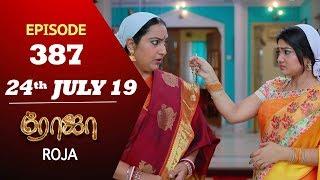 ROJA Serial | Episode 387 | 24th July 2019 | Priyanka | SibbuSuryan | SunTV Serial |Saregama TVShows
