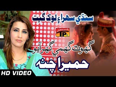 Sindhi Sehra Ain Lok Geet - Ghot Ghumi Ghar Aayo - Humera Channa - Sindhi Full HD Song