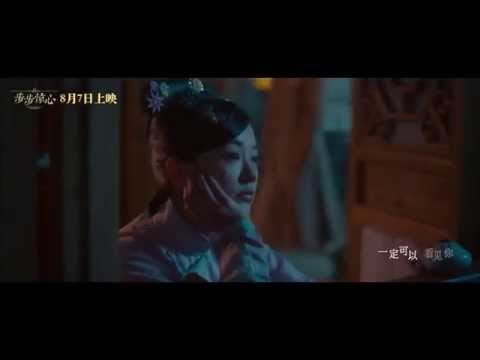 Ivy Chen - Beautiful love letter (Xin Bu bu Jing Xin MV)