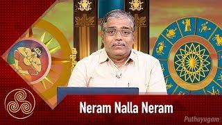 Neram Nalla Neram | 24/03/2019 | Puthuyugam TV