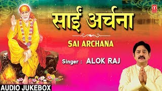 साईं अर्चना I Sai Archana I ALOK RAJ I Sai Bhajans I Full Audio Songs Juke Box I Best Collection