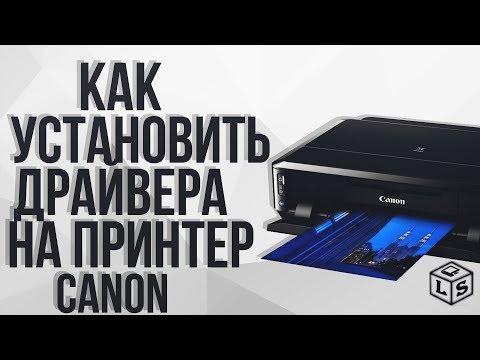 Скачать драйвера Принтеры Canon i - SENSYS MF3010