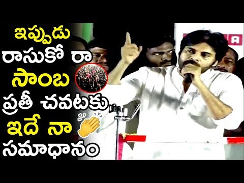 Pawan Kalyan Aggressive Speech At Public Meeting || JanaSena Party || Life Andhra Tv