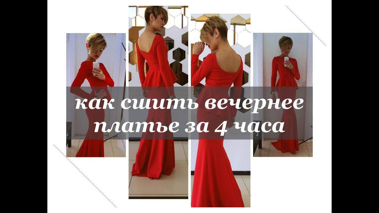 Сшить вечерние платье руками фото