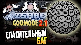 The Binding of Isaac: Rebirth GODMODE 2.1 Прохождение ► СПАСИТЕЛЬНЫЙ БАГ ◄ #131