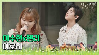ENG 로미오와 줄리엣을 연상시키는 이수현Lee Su-hyx헨리Henry ′아로하′♬ 〈비긴어게인 코리아beginagainkorea〉 3회