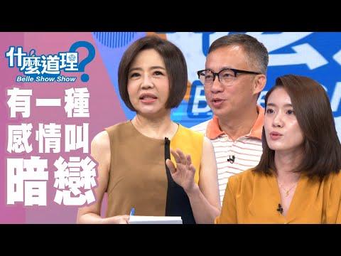 台綜-什麼道理?-20191001-有一種感情叫暗戀