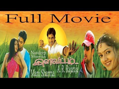 Ilavattam - Full Movie | Navadeep | Sheela | Manorama | Mani...