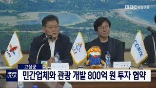 투/고성군 민간업체 관광개발, 800억원 투자협약