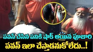 Pawan Kalyan SHOCKING Behavior | Janasena Party News | Amaravathi | TTM