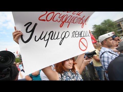 «Здесь настоящие граждане!»: в Казани прошел митинг против пенсионной реформы