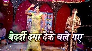 Satyam Bidesiya Nautanki Party Azamgarh || बेदर्दी दगा देके चले गए