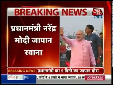 PM Narendra Modi leaves for 5-day Japan visit