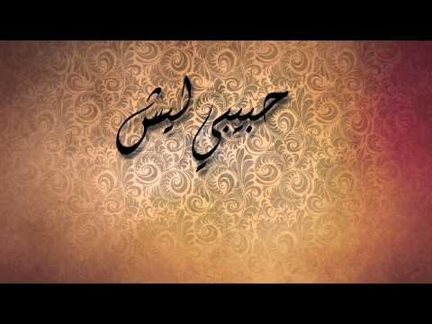ليليا بن شيخة & نورفرواتي - حبيبي ليش /  Lilia  & Nour - Habibi Lech 2014